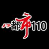 Jilin City 110 Radio 90.3